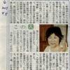 中日新聞の「この人」でとりあげられました。