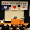 平成28年度大好き いばらき 県民会議の総会を開催しました。(平成28年5月24日)