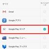Google Play でアプリがダウンロードできない原因はダウンロードマネージャーだった