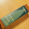 MARVIS(マービス)に対抗出来るおしゃれな歯磨き粉!Himalayaボタニーク練り歯磨きのレビューとPerioBrite練り歯磨きを使い切っての感想