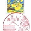 【風景印】静岡沓谷郵便局