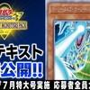 【遊戯王】もう予約できない!5月21日発売のVジャンプ特典カードが強い件について【Vジャンプ】