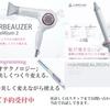 【大人気の美容機器ヘアビューザー】