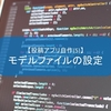 【投稿アプリ自作(5)】モデルファイルの設定(Laravel)