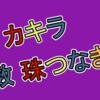 ❸KaQiLa〜カキラ〜数珠繋ぎ 23〜30