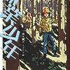日本の林業のこれから〜堀米薫『林業少年』