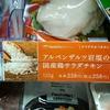 ファミリーマートの国産鶏サラダチキン【アルペンザルツ岩塩味】を食べてみた!