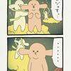 スキウサギ「さよならスキウサギ」