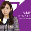 『乃木坂46のオールナイトニッポン』のスペシャルウィーク企画が発表