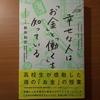 【書評】幸せな人は「お金」と「働く」を知っている  新井和宏     イースト・プレス