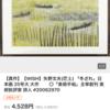 矢野文夫さんの絵がまたヤフオクに出ている。しかも大作だ。