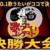 関西No.1歌うたいは誰だ!!歌うたいコンテスト2017 決勝大会出場者発表!!