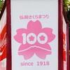 弘前桜まつりと弘前城