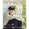 【セブンネット】表紙巻頭:SixTONES 高地優吾「WiNK UP(ウインクアップ)2021年4月号」2021年3月5日発売!