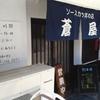 高崎おすすめランチ。ソースカツ丼専門店で絶品定食を食す。蒼屋 (あおいや)