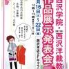 西沢洋裁学院・西沢洋裁教室 作品展示発表会 開催☆