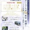 奈良シニア大学in東京を開講します!