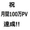 雑記ブログで月間100万PV達成したぞっ!
