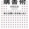 【読書感想】出版社社長兼編集者兼作家の購書術 ☆☆☆☆