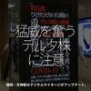 1406食目「猛威を奮うデルタ株に注意」福岡・天神駅のデジタルサイネージがアップデート。
