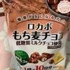 正栄デリシィ:ロカボもち麦チョコ