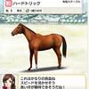 【ダビマス】繁殖牝馬 ハードトリック編