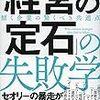 小林忍『「経営の定石」の失敗学』は真に仕事に機能するビジネス書