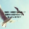 【無料】5時間で38万円!?話題の1分足FXロジック知っていますか?