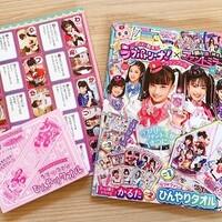 ファン必見の豪華付録にメロメロ♡女の子雑誌人気ナンバー1「ぷっちぐみ」9月号増刊で超貴重なコラボ♡