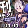 日刊トップテン!VOCALOID&something プレイリスト【2021.04.04】