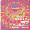 ROVO ヘリオス・グルーヴィーナイト番外編 2021/3/20