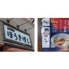 【徹底比較】「自家製麺ほうきぼし」汁なし担々麺@赤羽駅 VS 宅麺【徹底比較22杯目】