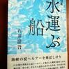 石井清吾さんの句集「水運ぶ船」をよみました。