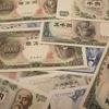 福沢諭吉のお札も見納め?旧1万円札の買取価格とは。