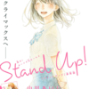 漫画「standup!スタンドアップ」ついに最終回!詳しい感想と一部ネタバレ!4巻!