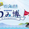 今年はおうちで『横浜うみ博』!涼しげ動画で親子で楽しく海の世界を学ぼう