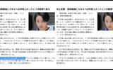 「村上茉愛が五輪反対派を見返したいと発言」について:デイリースポーツが記事修正、誹謗中傷者に対して