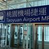 桃園国際空港から台北市内まで移動しちゃうぞ!! #2