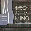 🐶「セラミックパークMINO」&「現代陶芸美術館」🐶