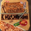 【番外編】明星一平ちゃん夜店の焼うどん いなり寿司味