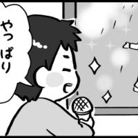 【兄三銃士と愛されお嬢~イケイケ子育てマンガ~】「将来の夢」