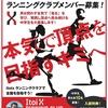 itoix RUNNING CLUBの紹介