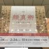 中国の書の展覧会決定版、東京国立博物館『顔真卿』と、フクナガのイチゴパフェ