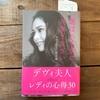 選ばれる女におなりなさい〜デヴィ夫人の婚活論◆読んだ本記録