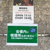奥田民生「MTRY TOUR 2018」@東京エレクトロンホール宮城(宮城県民会館)