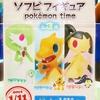 【予告】ソフビフィギュア pokémon time (2014年1月11日(土)発売)