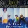 青いイナズマ/SMAP