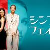 【ネタバレあり】『シンプル・フェイバー』アナ・ケンドリック、ブレイク・ライブリー主演。ママ友同士の醜い争い。