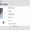 【ウイイレアプリ2020】黒昇格第1弾判明!!
