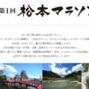 2017年10月1日 第1回松本マラソンに参加した